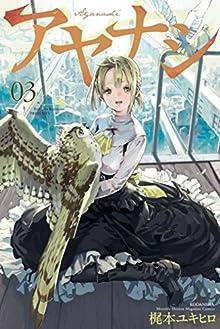 [梶本ユキヒロ] アヤナシ 第01-03巻