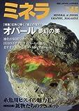 ミネラ(45) 2017年 02 月号 [雑誌]: 園芸Japan 増刊