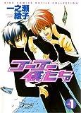 ゴーゴー僕たち vol.1 (バーズコミックス)