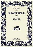 東海道中膝栗毛 下 (ワイド版岩波文庫 214)