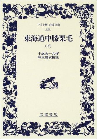 東海道中膝栗毛 下 (ワイド版岩波文庫 214)の詳細を見る
