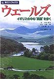 旅名人ブックス16 ウェールズ 第3版