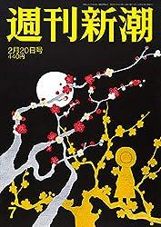 週刊新潮 2020年 2/20 号 [雑誌]