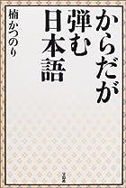 からだが弾む日本語