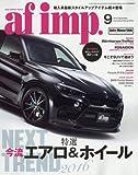af imp(オートファッションインプ) 2016年 09 月号 [雑誌]