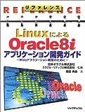 リファレンス LinuxによるOracle8iアプリケーション開発ガイド―Webアプリケーション構築のために
