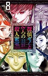 探偵ゼノと7つの殺人密室(8) (少年サンデーコミックス)