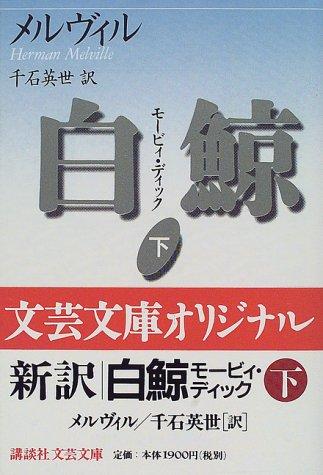 白鯨 モービィ・ディック 下 (講談社文芸文庫)の詳細を見る