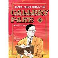 ギャラリーフェイク(4) (ビッグコミックス)