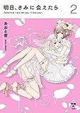 明日、きみに会えたら: 2 (百合姫コミックス)