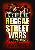REGGAE STREET WARS VOL.1 リリック大戦争 ~UNFORGIVEN~ [日本語字幕付きDVD]