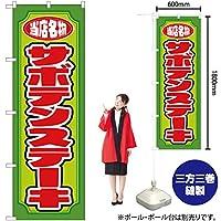 のぼり旗 サボテンステーキ YN-2919(三巻縫製 補強済み)(宅配便)