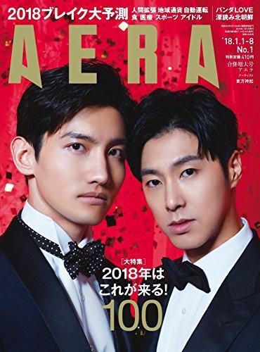 AERA (アエラ) 2018年 1/1-1/8 合併号【表...