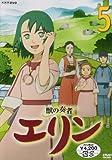 獣の奏者 エリン 第5巻 [DVD]