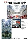 増補新装 カラー版西洋建築様式史 画像