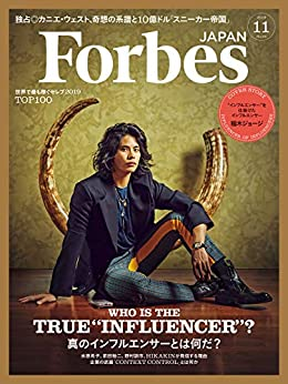 [linkties Forbes JAPAN編集部]のForbesJapan (フォーブスジャパン) 2019年 11月号 [雑誌]