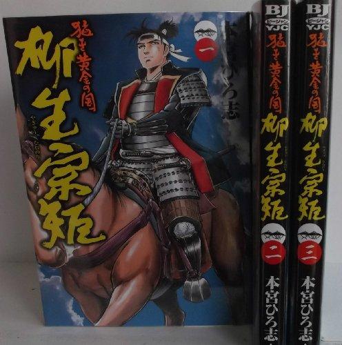 猛き黄金の国 柳生宗矩 コミック 1-3巻セット (ヤングジャンプコミックス BJ)