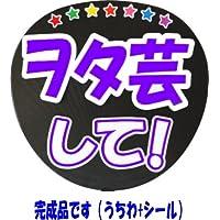 コンサートに!応援うちわ【ヲタ芸して!・完成品】