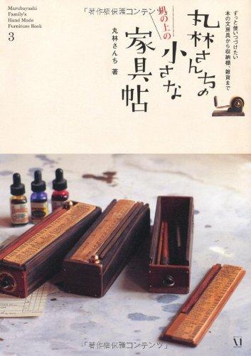 RoomClip商品情報 - 丸林さんちの机の上の小さな家具帖