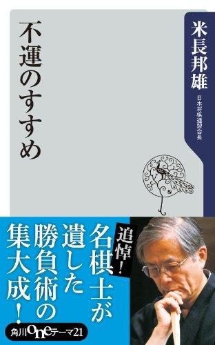 不運のすすめ (角川oneテーマ21) 【Kindle版】