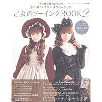 乙女のソーイングBOOK2 (レディブティックシリーズno.3488)