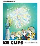 KANA-BOON MOVIE 05/KB CLIPS 〜サナギからもぞもぞ編〜