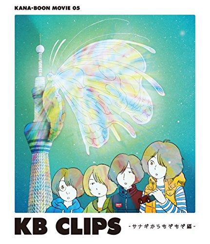 KANA-BOON MOVIE 05/KB CLIPS ~サ...