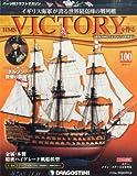 週刊 HMS VICTORY (ヴィクトリー) を作る 2014年 5/13号 [分冊百科]