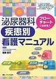 泌尿器科疾患別看護マニュアル: フローチャートでわかる! (泌尿器ケア2012年冬季増刊)