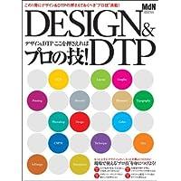 デザイン& DTPここを押さえればプロの技! (インプレスムック)