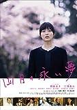 四月の永い夢[DVD]