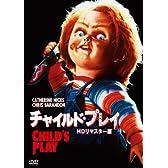 チャイルド・プレイ HDリマスター版 [DVD]