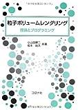 粒子ボリュームレンダリング―理論とプログラミング