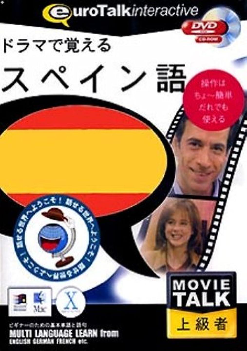 わずかにもう一度一節Movie Talk ドラマで覚えるスペイン語
