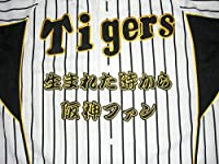 阪神 タイガース ユニ 刺繍 ワッペン 生まれた時から阪神ファン