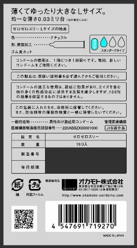 オカモト 003 Lサイズ