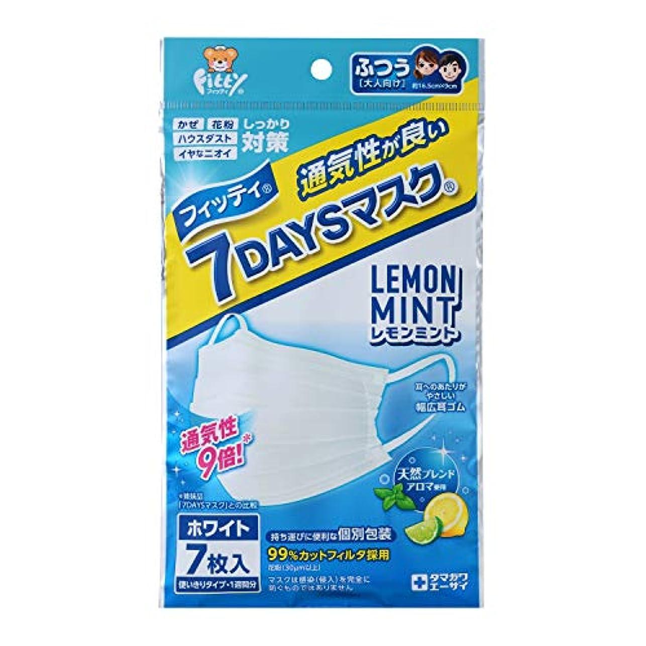 メロディーメイン飲料【10個セット】フィッティ 7DAYSマスク レモンミント(通気性が良い)7枚入