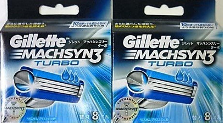 好意テザー機械的<お得な2個パック>ジレット マッハシンスリー ターボ 替刃8個入り×2個