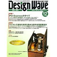 Design Wave MAGAZINE (デザイン ウェーブ マガジン) 2007年 12月号 [雑誌]