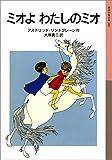 ミオよ わたしのミオ (岩波少年文庫)
