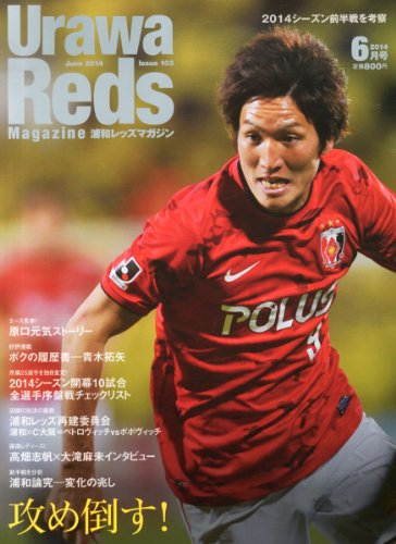 Urawa Reds Magazine (浦和レッズマガジン) 2014年 06月号 [雑誌]