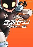 まりかセヴン : 3 (アクションコミックス)