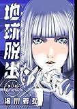地球脱出~カルネアデスの絆~ 分冊版 : 3 (アクションコミックス)