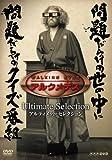NHK DVD「WALKING EYES アルクメデス」アルティメット・セレクション