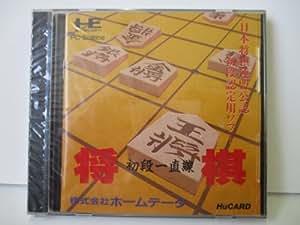 将棋修行 初段一直線 【PCエンジン】