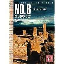 NO.6〔ナンバーシックス〕 #2 (講談社文庫)