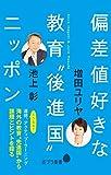 """偏差値好きな教育""""後進国""""ニッポン (ポプラ新書)"""