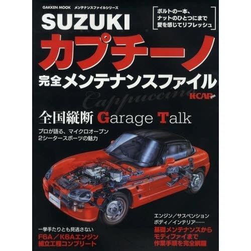Suzukiカプチーノ完全メンテナンスファイル (Gakken Mook メンテナンスファイルシリーズ)