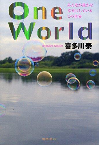 One Worldの詳細を見る