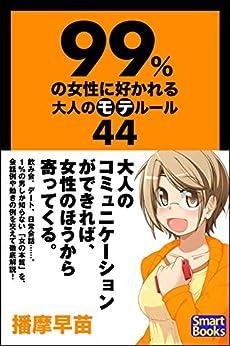 [播摩 早苗]の99%の女性に好かれる大人のモテルール44 (スマートブックス)
